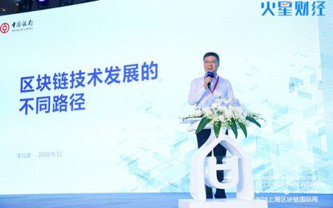 中国银行前行长李礼辉:区块链发展有两大路径,五大瓶颈