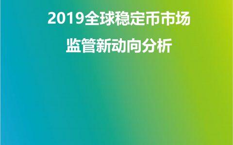 2019全球稳定币市场监管新动向分析