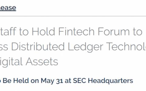 美国证券交易委员会宣布召开公开论坛,讨论加密货币和区块链技术