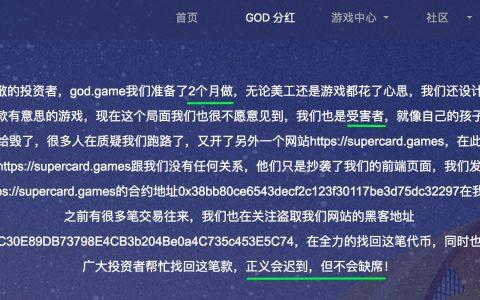 God.Game漏洞复盘:跑路还是黑客攻击?