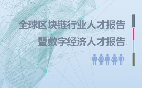 研报| 全球区块链行业人才报告暨数字经济人才报告