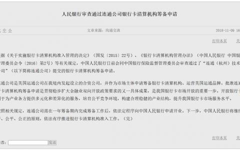 美国运通直入中国,借区块链弯道超车
