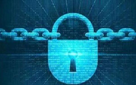 《区块链领导干部读本》解读:区块链技术如何实现隐私保护?