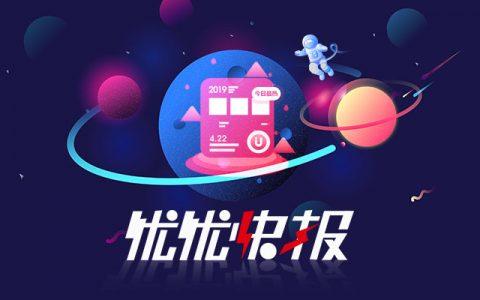 优优快报 | 北京开出全国首例区块链公证书;BTC重回5200美元