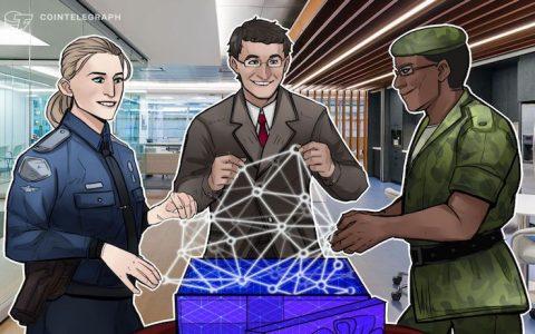 區塊鏈技術在安全部門的應用