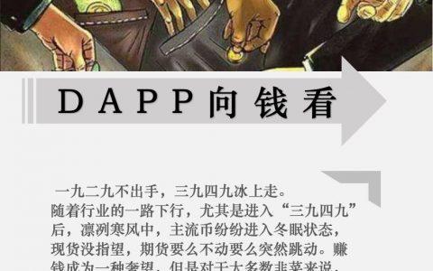 """区块链怪象之""""一切DApp向钱看"""""""