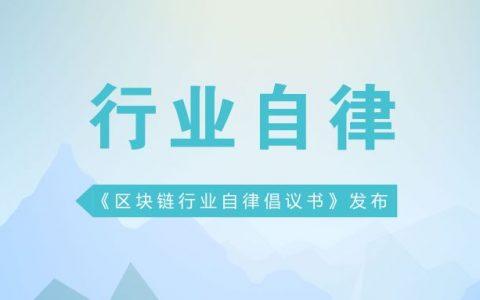 《区块链行业自律倡议书》发布,促进区块链与实体经济深度融合