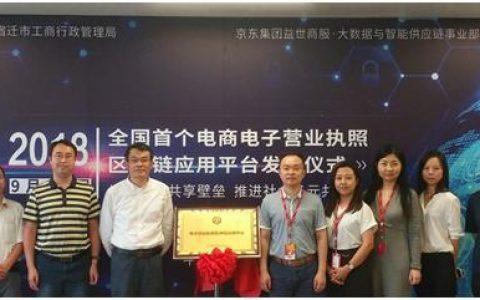 京东首个电商电子营业执照区块链应用平台落地