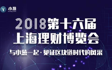 华尔街见闻旗下区块链媒体小葱亮相第16届上海理财博览会
