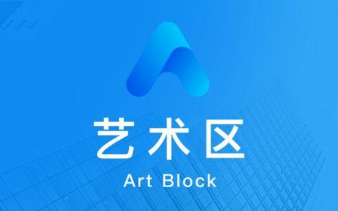 藝術區:首個攻破藝術圈暗黑潛規則的區塊鏈項目