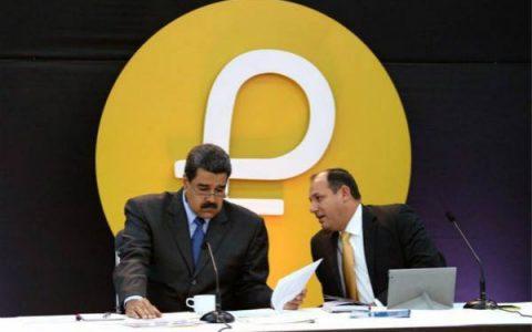 委内瑞拉已有完整石油币体系,效果如何?