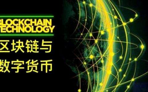 金融时报:区块链技术与央行数字货币需求的分歧和应对