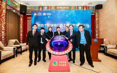 世界首个区块链广告在北京正式上链 古井贡酒拔得头筹