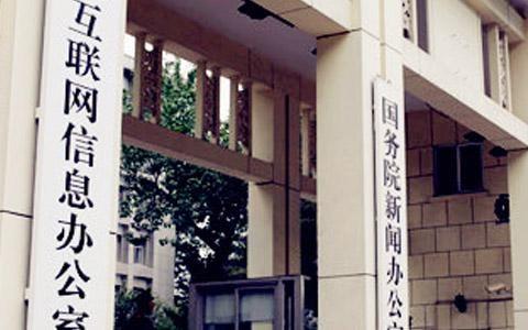 国家网信办发布《区块链信息服务管理规定》,2月15日起施行