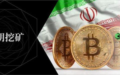 """批准加密货币挖矿后,伊朗将成为全球""""挖矿天堂""""?"""