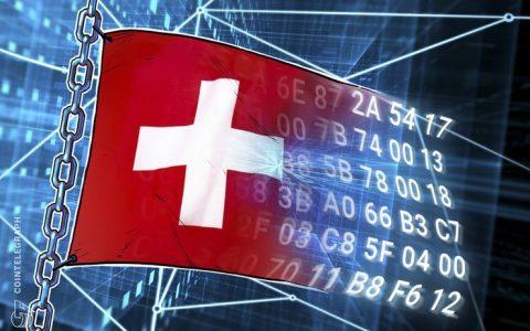 瑞士投资财团推出价值1亿美元的区块链孵化器
