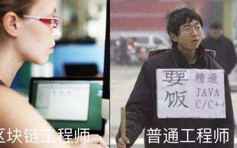 """人民网:区块链工程师还是""""香饽饽""""?"""