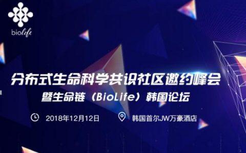 """""""生命链链接未来,分布式生命科学共识大会""""韩国站,即将开启!"""