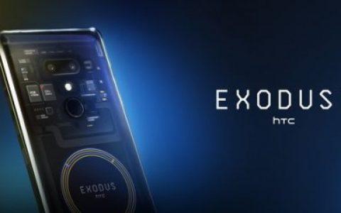 HTC区块链手机开放预订,售价约6645元,你会买吗?