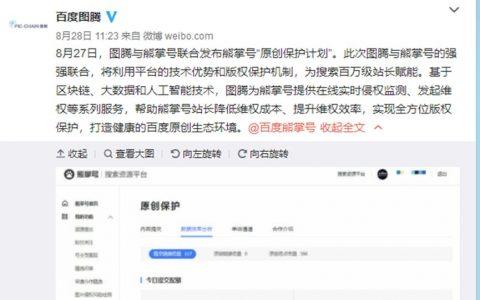 百度图腾联合熊掌号尝试区块链技术:护得住版权, 防不住抄袭