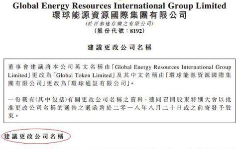 """环球能源资源拟以""""通证""""冠名 此前已涉足加密货币交易平台"""