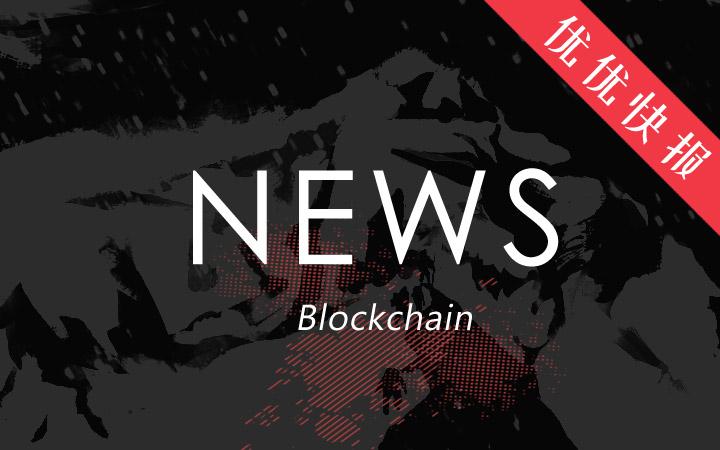 优优快报 |北非小国突尼斯成为全球第一个发行中央银行数字货币(CBDC)的国家;BTC跌破8900美元