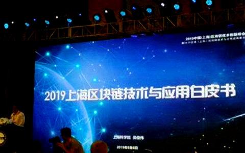 《2019上海区块链技术与应用白皮书》今日发布(附下载)