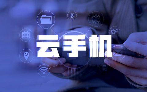 云派:中国云手机市场先行者