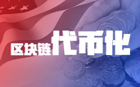 毕马威调查:美国越来越欢迎区块链代币化