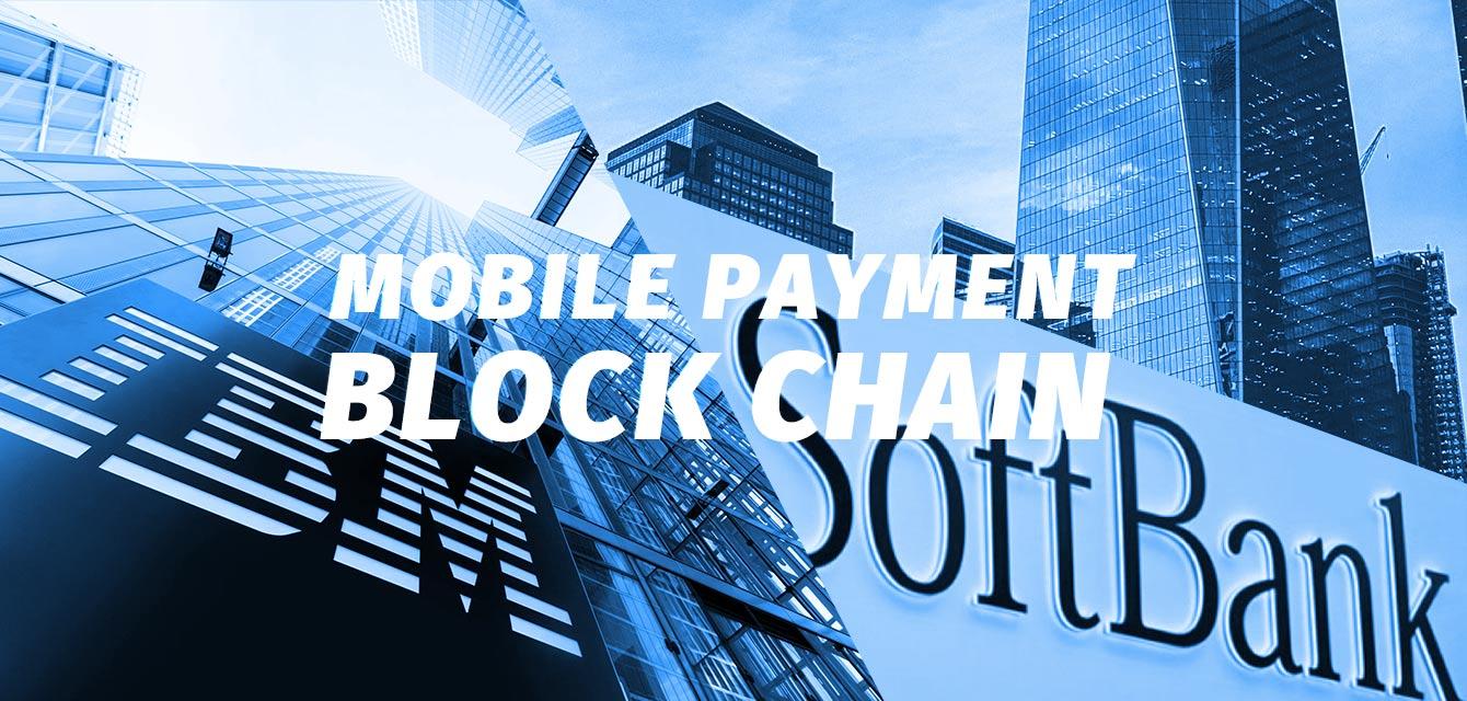 IBM、軟銀和TBCASoft宣布推出移動支付區塊鏈系統