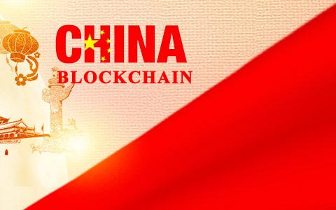 习近平: 把区块链作为核心技术自主创新重要突破口, 加快推动区块链技术和产业创新发展