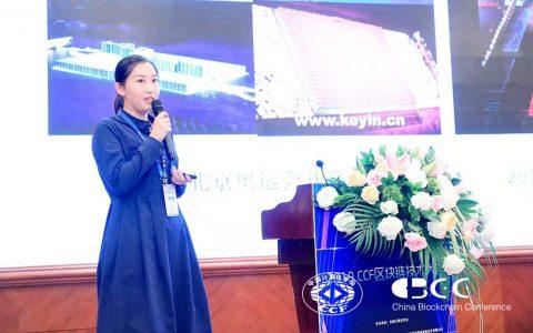 王永娟:物联网与区块链是全景式融合