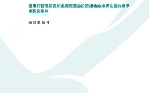2019年香港证监会最新版虚拟资产监管条款
