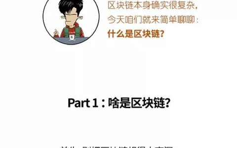 新華社最新長圖解讀區塊鏈:這是一個很難的問題......但是我看懂了