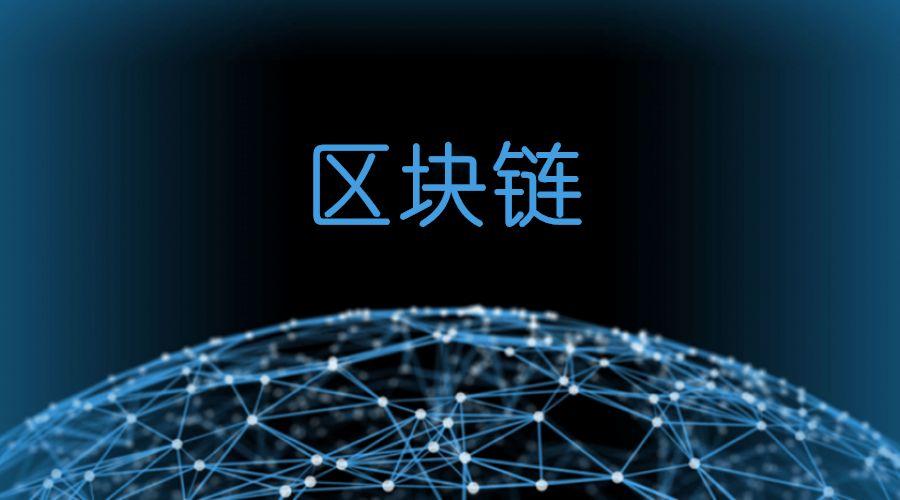 朱嘉明:中央提倡区块链,将科学技术元素纳入治国理念, 其历史意义不可低估