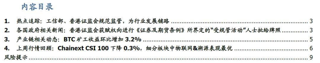 区块链周报 | 工信部、香港证监会规范监管,为行业发展铺路