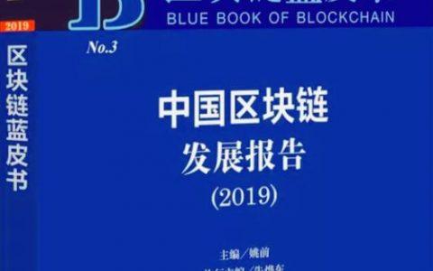 《中国区块链发展报告(2019)》 | 分布式数字身份发展与研究