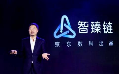京东发布区块链技术与应用全景图,首度披露2020年战略