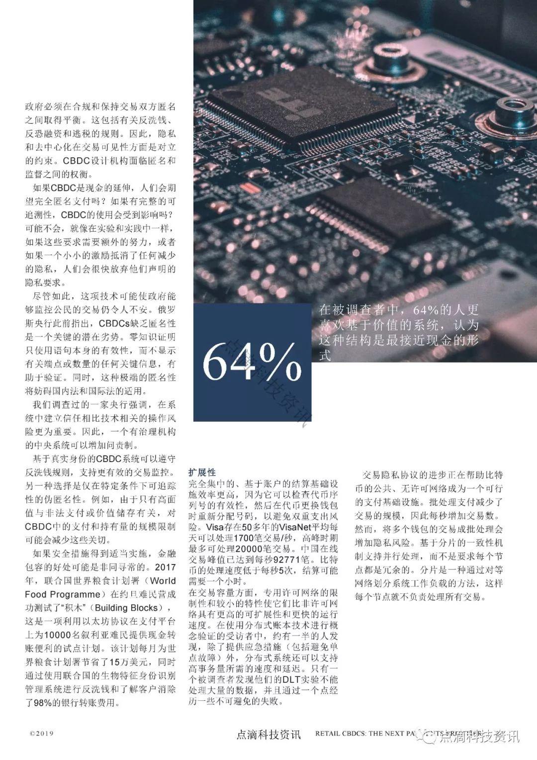 IBM全球央行数字货币调查:零售型中央银行数字货币——下一个支付边界