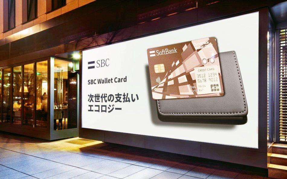 拥有区块链钱包的银行卡,日本软银推出SBC卡