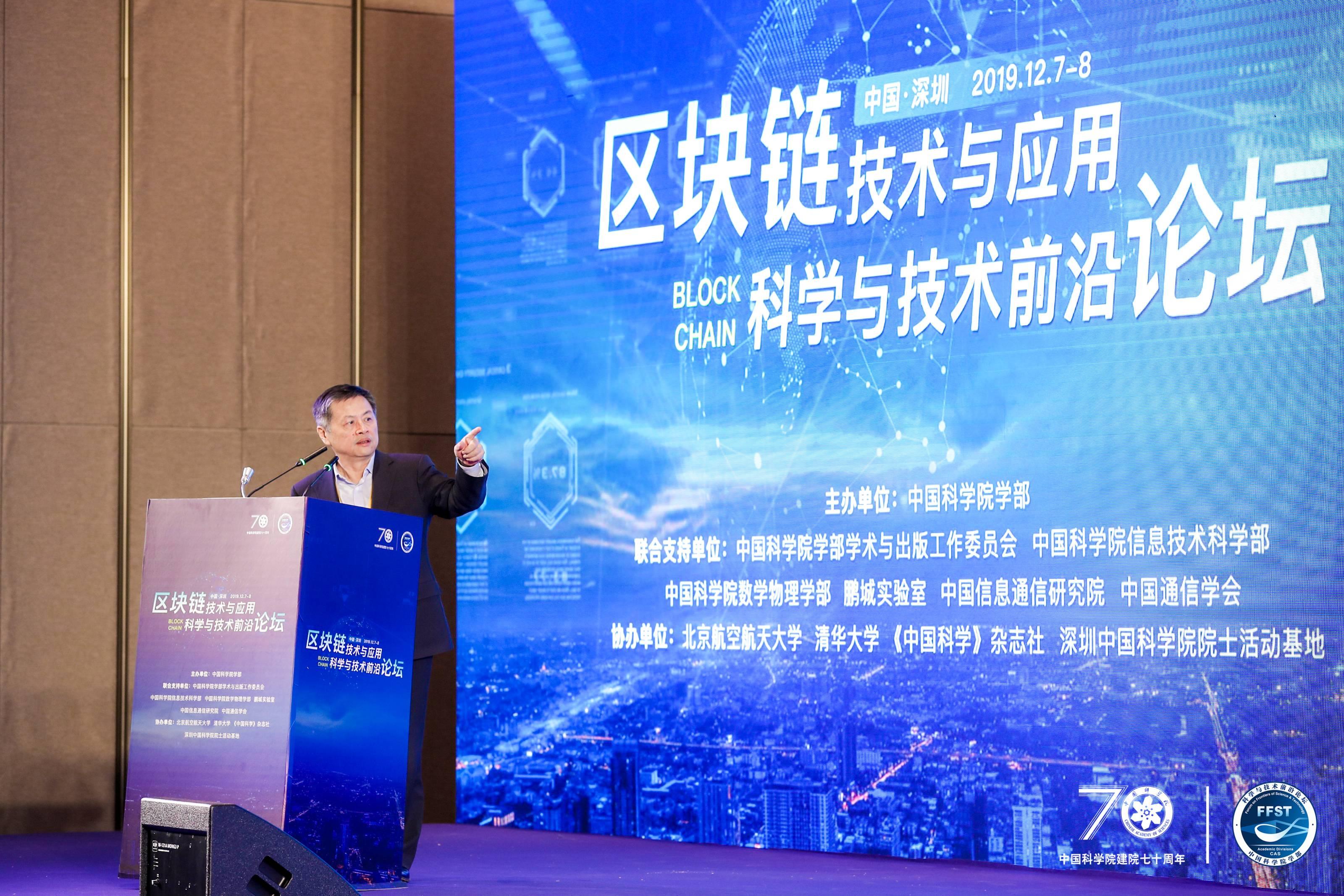 中科院院士郑志明:建立我国的国家主权区块链基础平台迫在眉睫