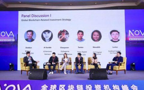 百位投资人共同参与,Nova全球区块链投资机构峰会圆满落幕