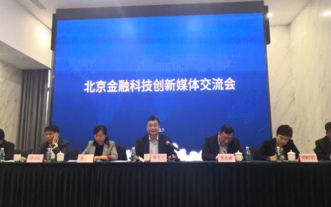 """中国版金融科技""""监管沙箱""""北京首秀,央行营管部负责人:不会纳入虚拟货币等机构"""