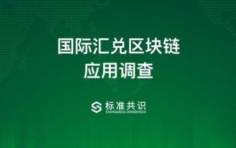 研究报告 | 国际汇兑区块链应用调查