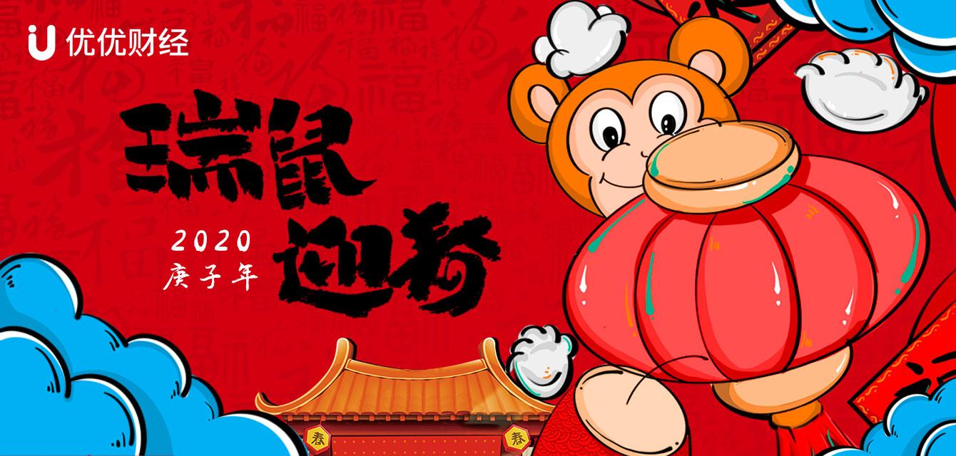 优优财经祝大家新年快乐!