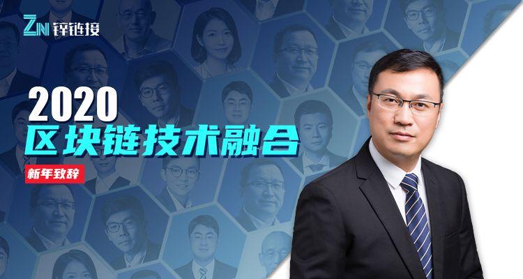 """中国电信梁伟:5G、区块链、物联网,构筑融合科技""""铁三角"""""""
