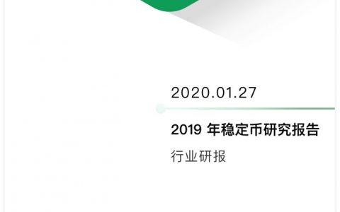 2019年稳定币研究报告:为什么当前使用场景受到限制,如何适应主流支付环境?