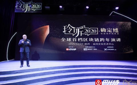 玲听2020丨孟岩:数字资产助力中国在未来十年打赢数字经济战