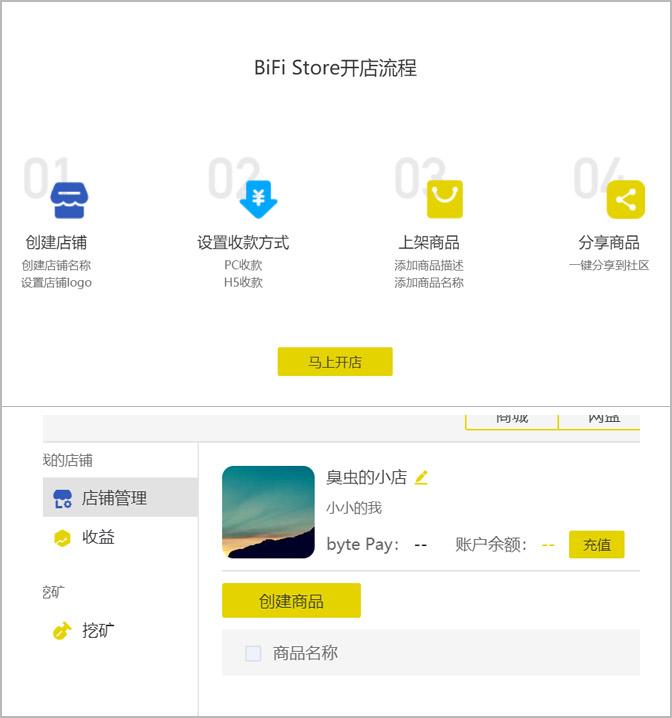 BiFi Store内容平台初体验,让分享更有价值