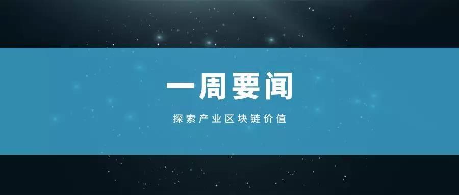 """09家协会组织发起区块链公益慈善工程:产业区块链一周要闻"""""""